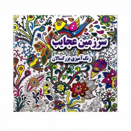 کتاب رنگ آمیزی بزگسالان سرزمین عجایب