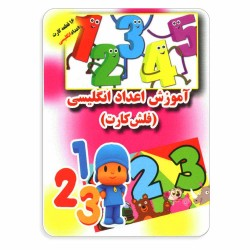 فلش کارت آموزش اعداد انگلیسی