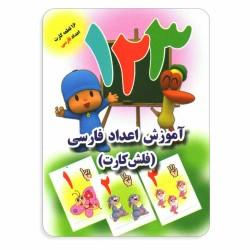 فلش کارت آموزش اعداد فارسی
