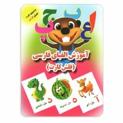 فلش کارت آموزش الفبای فارسی