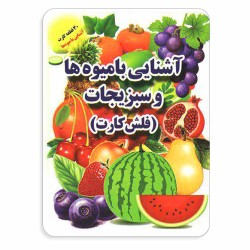 فلش کارت آشنایی با میوه ها و سبزیجات