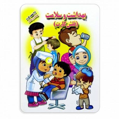 فلش کارت آموزش بهداشت و سلامت