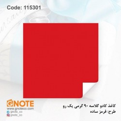 کاغذکادو طرح قرمز ساده