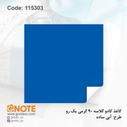 کاغذکادو طرح آبی ساده