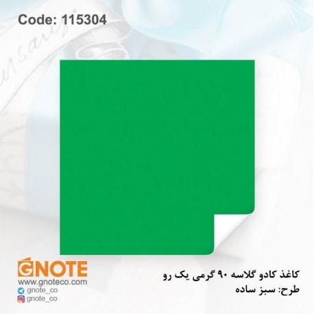 کاغذکادو طرح سبز ساده