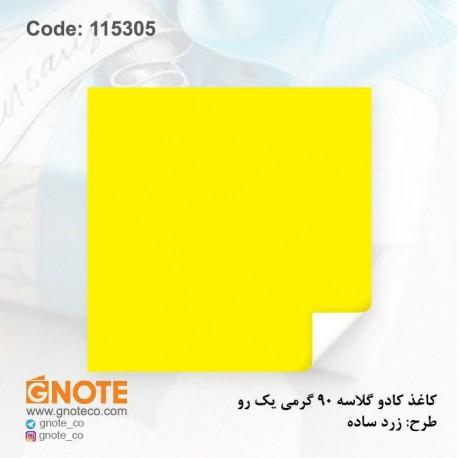 کاغذکادو طرح زرد ساده