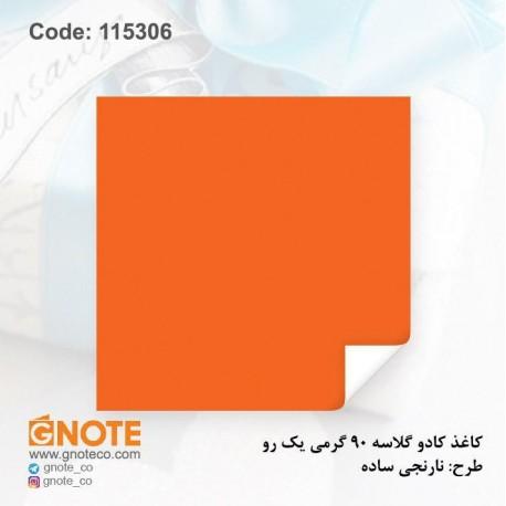 کاغذکادو طرح نارنجی ساده