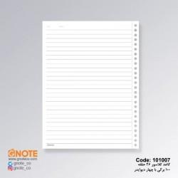 کاغذ کلاسور 26 حلقه تک خط (با دیوایدر)