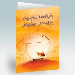 کارت پستال 12×17 (تنگ و ماهي زمينه نارنجي)