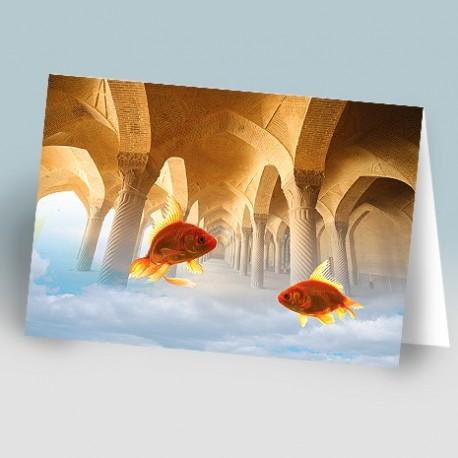 کارت پستال 14.5×21 (دو ماهي و شبستان)