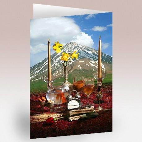 کارت پستال 12×17(هفت سين دماوند)