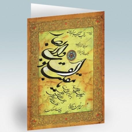 کارت پستال 14.5×21 (يا مقلب القلوب)