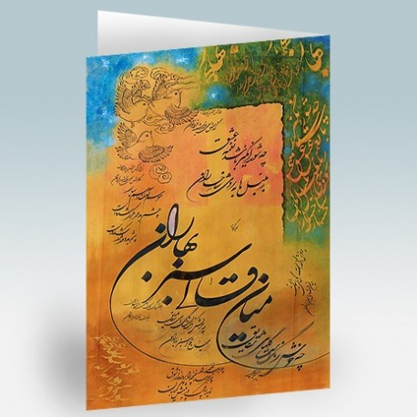 کارت پستال 14.5×21 (ميان قالي سبز بهاران)
