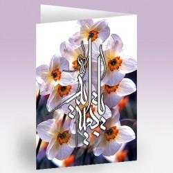 کارت پستال 12×17(بقيه ا... گل ياس)