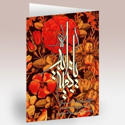 کارت پستال 12×17 (بقيه ا... گل و مرغ)