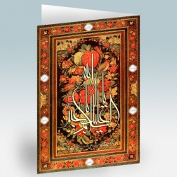 کارت پستال 12×17 (اباعبد ا... گل و مرغ)