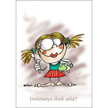 کارت پستال فانتزي 10.5×15 دختر چشم سفيد
